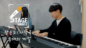 【Stage Weekly】 장윤도 - 그대의 계절(feat. 이우진, 이하영)
