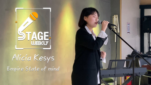 【Stage Weekly】 Alicia Keys - Empire State of mind Part.2