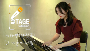 【Stage Weekly】 이하영 - 그 겨울의 다짐(feat. 이우진)
